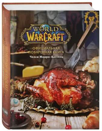 Книга Официальная поваренная книга World of Warcraft