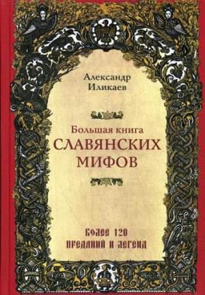 Книга Большая книга славянских мифов