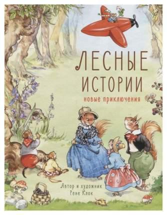 Книга Стрекоза Лесные истории. Новые приключения