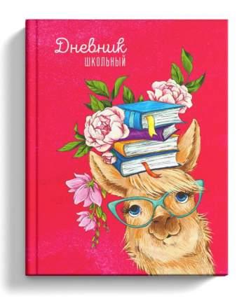 Дневник школьный арт. 51800 УМНИЦА ЛАМА Феникс+