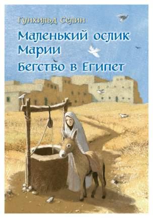 Книга ДОБРАЯ КНИГА Маленький ослик Марии. Бегство в Египет