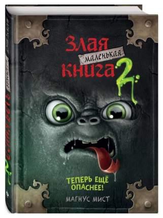 Книга Эксмо Маленькая злая книга 2