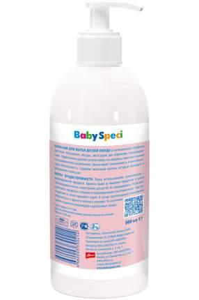 Средство для мытья детской посуды BabySpeci Земляника со сливками 500 мл