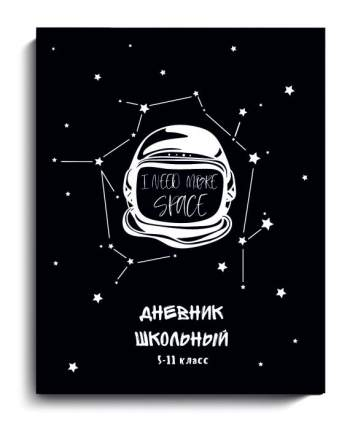 Дневник школьный 5-11 класс арт. 51877 ШЛЕМ КОСМОНАВТА Феникс+