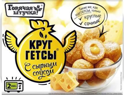 Круггетсы Горячая штучка с сырным соусом 250 г