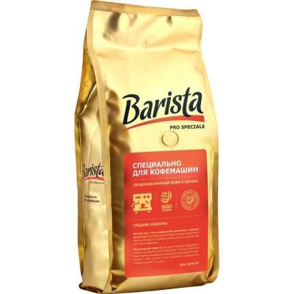 Кофе в зернах Barista pro Speciale 500 г