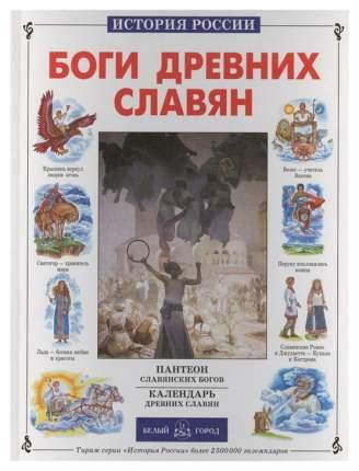 Боги древних славян. Пантеон славянских Богов. Календарь древних славян
