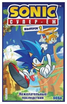 Книга Эксмо Sonic Супер - Еж. Нежелательные последствия. Выпуск 1