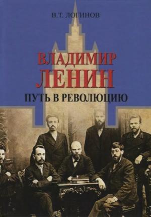 Книга Владимир Ленин. Путь в революцию