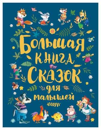 Книга Росмэн Сборники сказок. Большая книга сказок для малышей