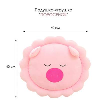 Подушка-игрушка Baby Fox Поросенок, цвет розовый, 40х40 см