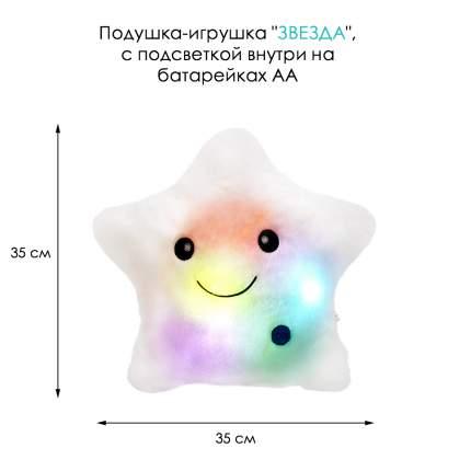 Подушка-игрушка Baby Fox Звезда с подсветкой внутри, цвет белый, 35х35х15 см