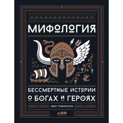 Книга Мифология: Бессмертные истории о богах и героях