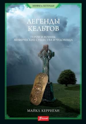 Книга Легенды кельтов. Герои и воины. Мифические существа и чудовища