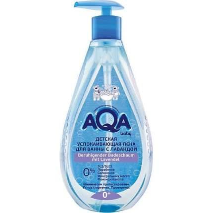 Пена для ванны AQA baby увлажняющая с лавандой, 400 мл