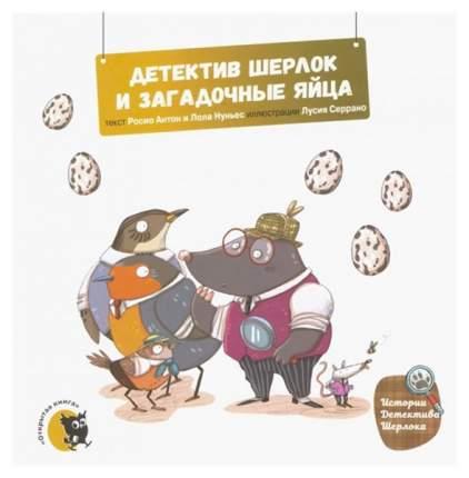 Книга Открытая книга Детектив Шерлок и загадочные яйца