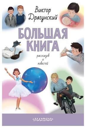 Книга АСТ Сокровища детской литературы. Большая книга рассказов и повестей