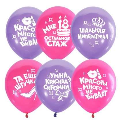 Воздушные шары Для Истинной Леди, 30 см, 50 штук