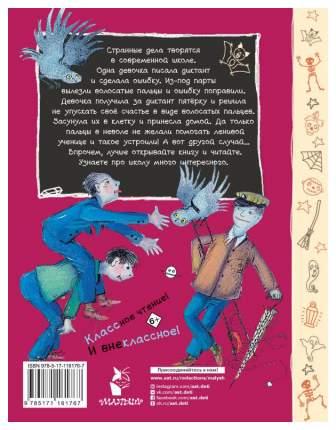 Книга АСТ Школьные истории. Школа ужасов