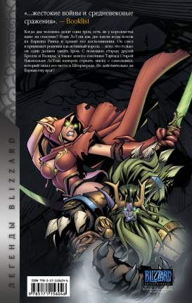 World of Warcraft: Книга 2