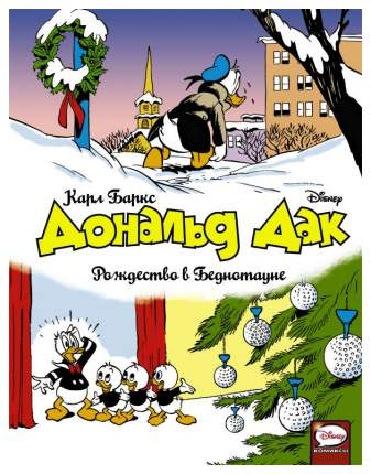 Книга АСТ Disney comics. Утиные истории. Дональд Дак. Рождество в Беднотауне