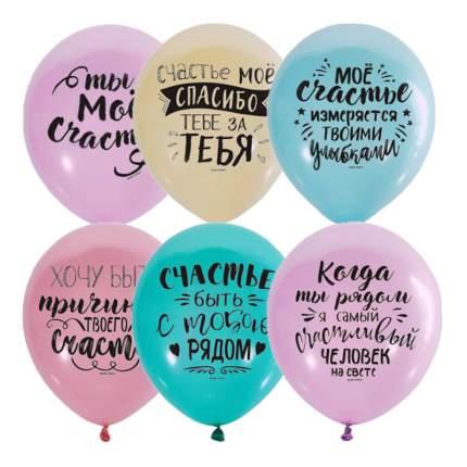 Воздушные шары Ты мое счастье, 30 см, 50 штук