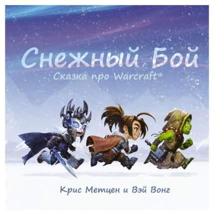 Книга АСТ Warcraft. Снежный бой: Сказка про Warcraft