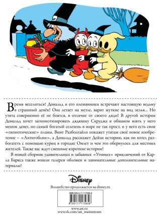 Книга АСТ Disney comics. Утиные истории. Дональд Дак. Шутка или угощение