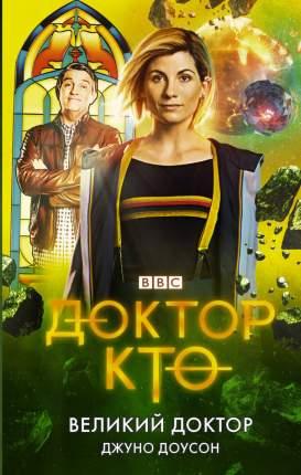Книга Доктор Кто. Великий Доктор