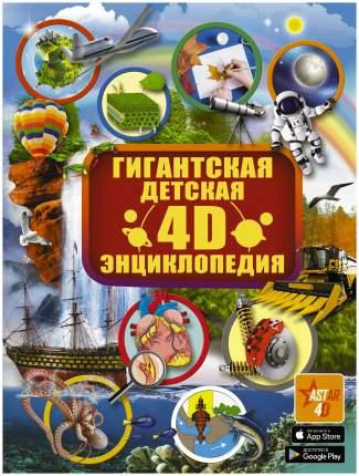 Книга АСТ Гигантская детская 4D энциклопедия