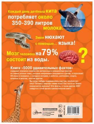 Книга АСТ 5000 фактов. 5000 удивительных фактов (Обо всем на свете!)
