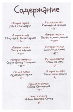 Книга ОКТОПУС Мальчик Шерлок Холмс