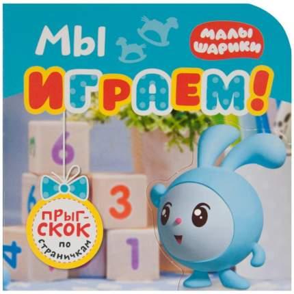 Книжка Мозаика-Синтез Малышарики Прыг-скок по страничкам. Мы играем!