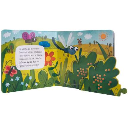Книжка с пазлами Мозаика-Синтез Собери цепочку Как растет бабочка