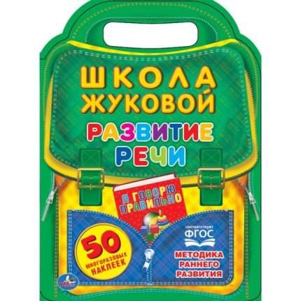 Книжка Умка Школа Жуковой Развитие речи