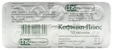 Кофицил-Плюс таблетки №10