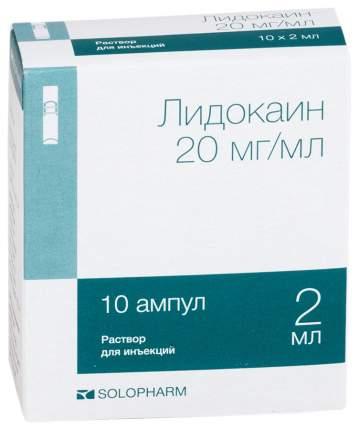 Лидокаин раствор для инъекций 20 мг/мл ампула 2 мл №10