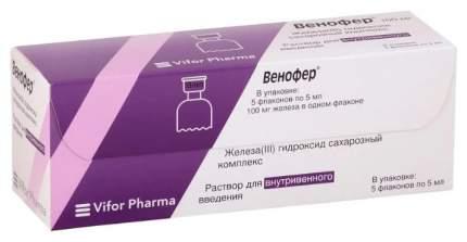 Венофер раствор для в/в введ.20 мг/мл флакон 5 мл №5