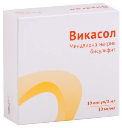 Викасол раствор для в/м введ.10 мг/мл амп.2 мл №10