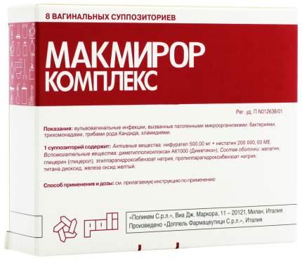 Макмирор комплекс капсулы вагин.№8