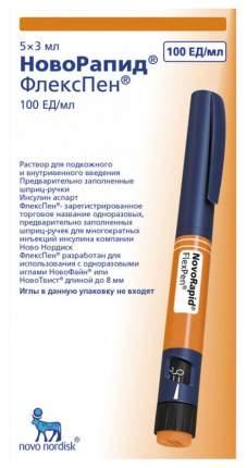 Инсулин Новорапид ФлексПен раствор для в/в и п/к введ.100ЕД/мл шприц-ручка 3 мл №5