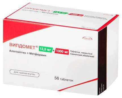 Випдомет таблетки, покрытые пленочной оболочкой 12,5 мг+1000 мг №56