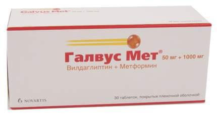 Галвус Мет таблетки, покрытые пленочной оболочкой 1000 мг+50 мг №30