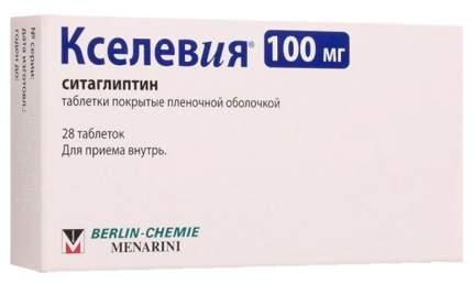 Кселевия таблетки, покрытые пленочной оболочкой 100 мг №28