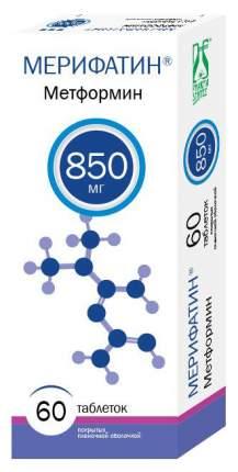 Мерифатин таблетки, покрытые пленочной оболочкой 850 мг №60
