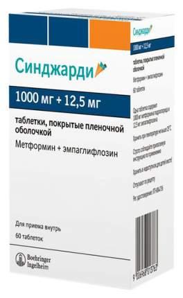 Синджарди таблетки, покрытые пленочной оболочкой 1000 мг+12,5 мг №60