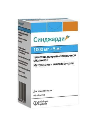 Синджарди таблетки, покрытые пленочной оболочкой 1000 мг+5 мг №60