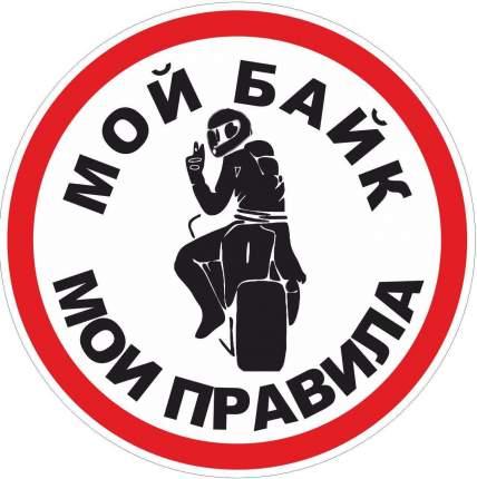 """Наклейка VRC 2000 в-л """"Мои правила"""", размер 11*11см Mashinokom"""