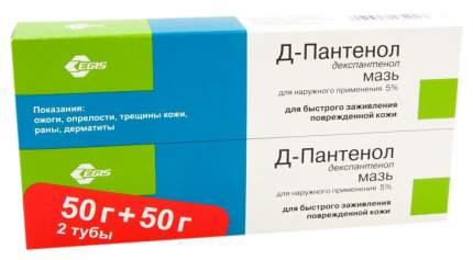 Пантенол Д мазь для наружн.прим.5% 50 г туба №2