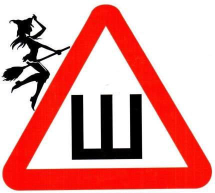 Наклейка виниловая Знак Ш шипы ГОСТ 20х20см Mashinokom